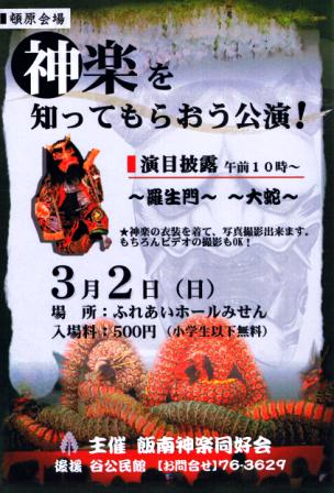 2014_3_2_kagura