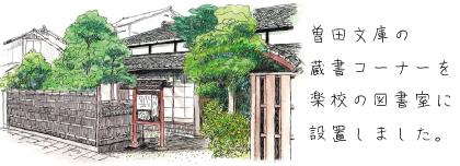 曽田文庫ギャラリー