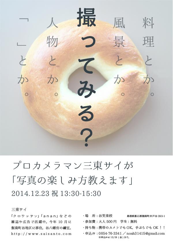 2013_12_23_三東サイ