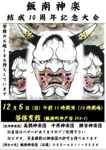 神楽団10周年ポスター1