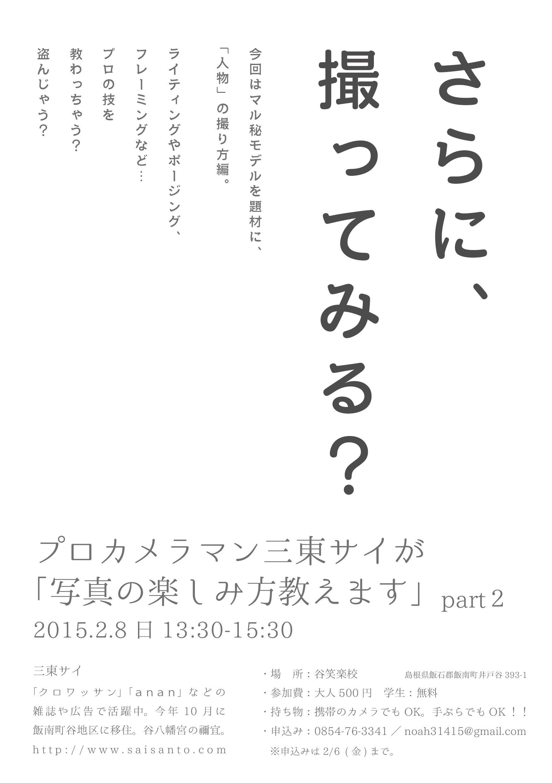 2015_2_8_三東サイ2web