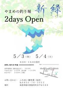 2019新緑2daysオープンポスター0001
