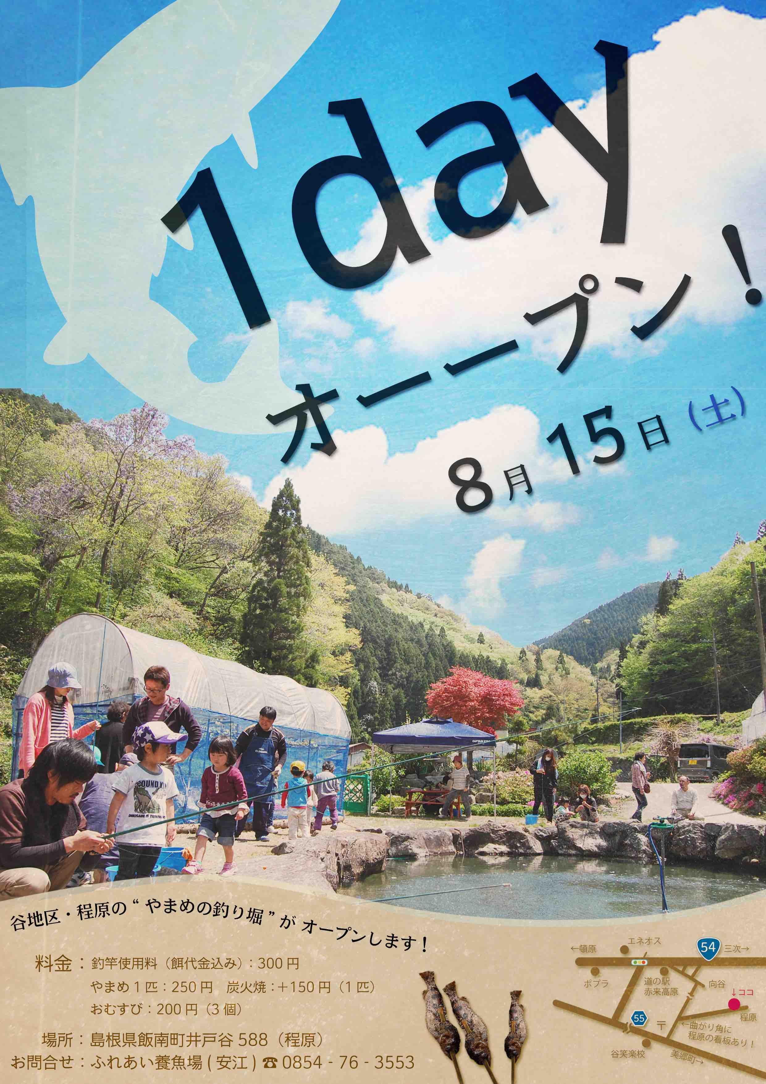 8月15日1dayオープン2