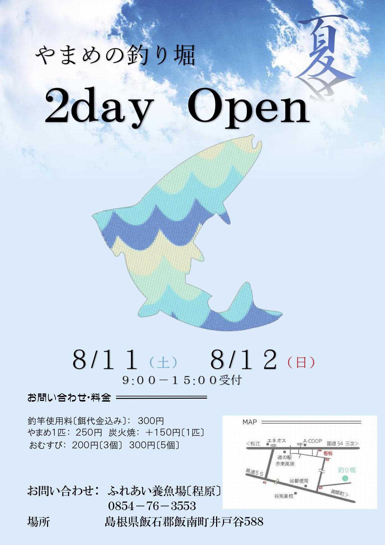 2018夏2dayオープンポスター