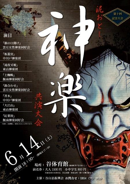第十回神楽共演大会(A4)
