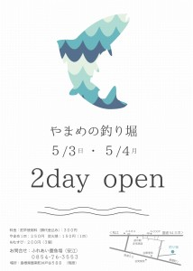 やまめの釣り堀2dayオープン 27GW
