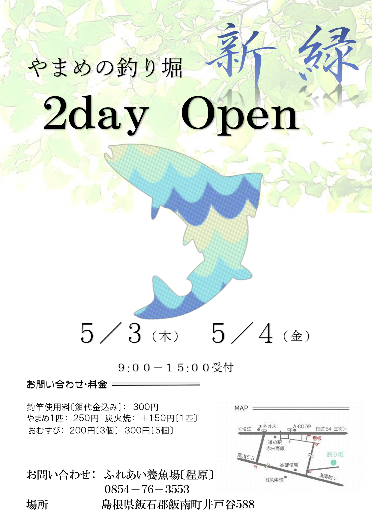 2018新緑2dayオープンポスター